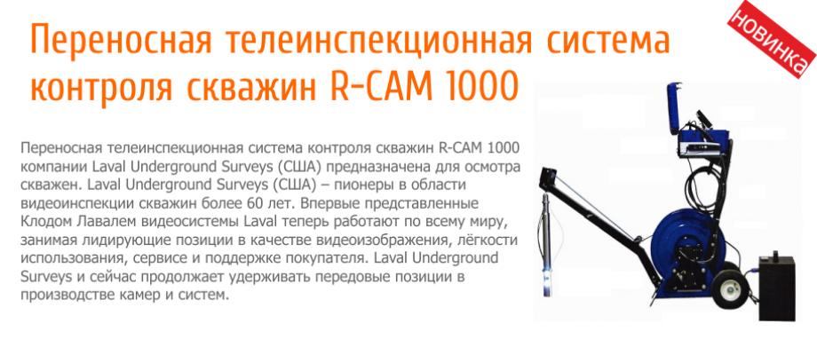 Переносная телеинспекционная система контроля скважин R-CAM 1000