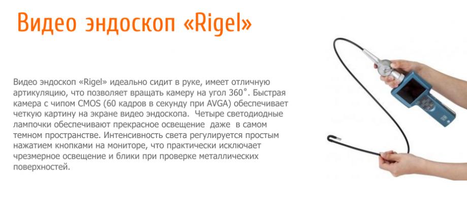 Видео эндоскоп Rigel